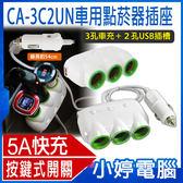 【24期零利率】全新 CA-3C2UN車用點菸器插座 智慧電流監控 單孔輸出最大3.1A 總輸出5A