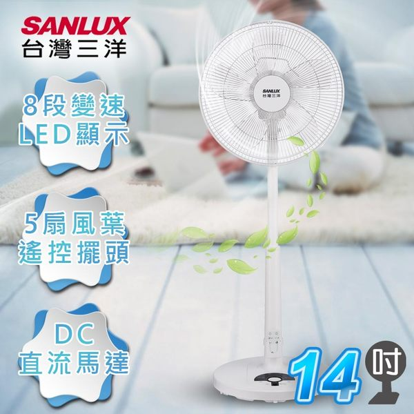 台灣三洋 SANLUX 14吋 DC節能直立式遙控立扇/電風扇 EF-1401DS