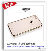 XUNDD iPhone 6s 6  爵士電鍍保護殼 手機殼 保護殼 透明殼 保護套 訊迪