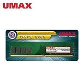 【綠蔭-免運】UMAX DDR4 3200/16G RAM