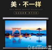 幕布  帝視84寸100寸120寸150寸電動遙控高清投影儀幕布投影機螢幕 爾碩LX