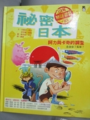 【書寶二手書T2/少年童書_ZDA】秘密日本:阿力與卡奇的調查_安蘇菲‧席拉、瑟西爾‧馬黑