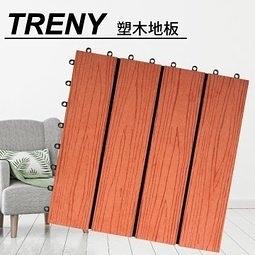 [ 家事達 ] HD-01-REDWOOD 直木紋 塑木地板-紅 (10片/箱) 拼接地板 庭院美觀