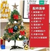 60cm 聖誕樹LON 郎森聖誕樹耶誕節聖誕  出貨1 8 米套餐(主圖款)