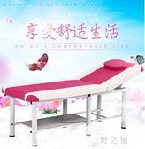 折疊美容床美容院專用按摩床推拿便攜式家用紋繡床  KB4856 【野之旅】