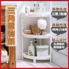 (三層)三角置物架(加厚款) 浴室廚房瀝水收納架 牆角收納/三角落地置物【AF07303-3】99愛買小舖