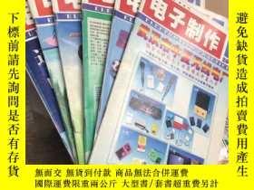 二手書博民逛書店罕見電子制作2000年第1.3.4.5.7.8期Y403679