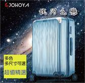 【禾雅時尚】銀河之戀 20吋 ABS+PC繽紛行李箱 多色 多尺寸可選