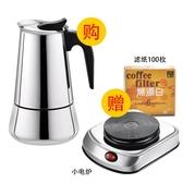 意式摩卡壺不銹鋼家用意大利摩卡咖啡壺煮咖啡器具咖啡壺 樂活生活館