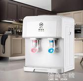 飲水機華久飲水機臺式迷你型冷熱冰溫熱型家用辦公室宿舍熱水器海角七號