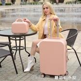 行李箱新款網紅ins學生潮皮箱24寸小型輕便女拉桿箱密碼箱子母箱 現貨快出