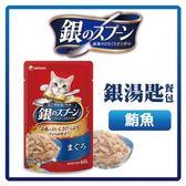 銀湯匙 貓餐包-鮪魚 60g*12包組 (C002H10-1)