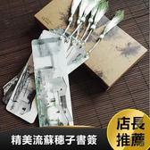 江南水鄉中國風 紙質精美流蘇穗子書簽