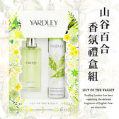 英國 YARDLEY 山谷百合香氛禮盒組 (YLB-03)【櫻桃飾品】【29673】