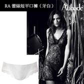 Aubade-蕾絲S小褲(白)RA