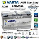✚久大電池❚ 德國進口 VARTA G14 AGM 95Ah 寶馬 BMW 125d F20 F21 2011~2016