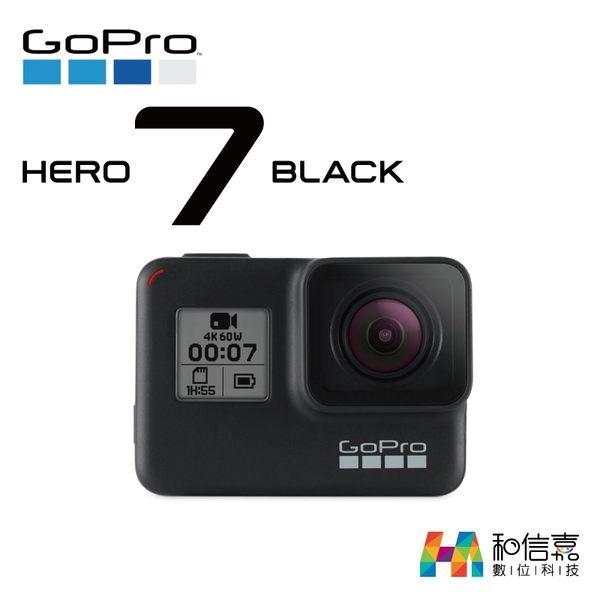 單機【和信嘉】GoPro HERO7 BLACK 極限運動攝影機 台灣台閔公司貨