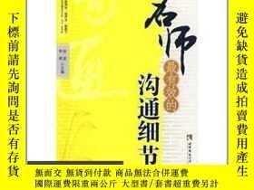 二手書博民逛書店罕見名師最有效的溝通細節++Y162251 李燕,徐波主編 西南