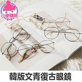 ✿現貨 快速出貨✿【小麥購物】韓版文青復古眼鏡 鏡片 圓形 圓框 復古 文青  鏡框【G039】