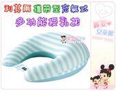 麗嬰兒童玩具館~日本利其爾Richell-攜帶型充氣式多功能授乳枕/哺乳枕/樂活枕(藍色/灰色)