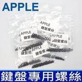 現貨 APPLE 蘋果 MacBook A1707 A1534 mc503 MC965 MC966 MD231 MD760 鍵盤 專用螺絲