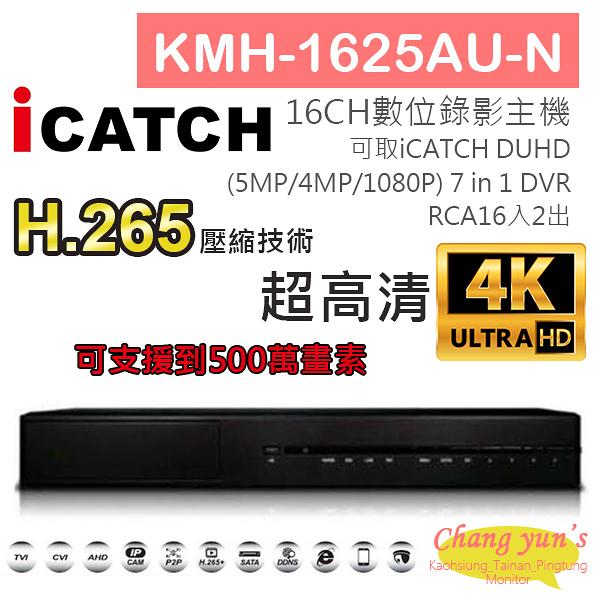 高雄/台南/屏東監視器 KMH-1625AU-N H.265 16CH數位錄影主機 7IN1 DVR 可取 ICATCH DUHD 專用錄影主機