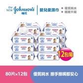 嬌生嬰兒純水柔濕巾加厚型80片12包【超值箱購】-箱購