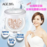 【AGE20】女神光鑽爆水粉餅(SPF50+/PA+++) ◆86小舖 ◆