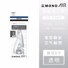 【TOMBOW日本蜻蜓】MONO AIR...