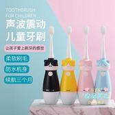 電動牙刷 可愛卡通兒童寶寶1-3-6-12幼兒兒童自動軟毛小頭牙刷防水 4色