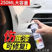 汽車補漆汽車劃痕修復神器車漆面刮痕去痕深度補漆筆自噴漆珍珠白黑色『獨家』流行館