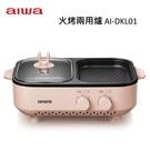 【送J好裝旅行袋】AIWA 愛華 AI-DKL01 火烤兩用爐 一年保固 含運免稅