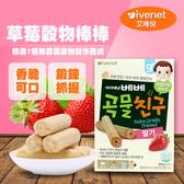 【IVENET艾唯倪】穀物棒棒 8入/盒(藍莓/起司/草莓) 獨立包裝