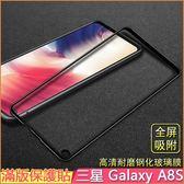 全膠 Samsung Galaxy A8S 全屏覆蓋 滿版玻璃貼 三星 SM- G8870 螢幕 保護貼 9H 鋼化膜 強化玻璃