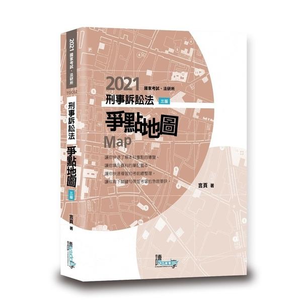 刑事訴訟法爭點地圖(3版)