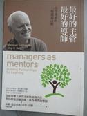 【書寶二手書T4/財經企管_KOQ】最好的主管 最好的導師_Marshall Goldsmith