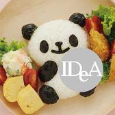 IDEA  熊貓米飯模具組  貓熊 便當 土司壓模 飯糰造型模具 動物 可愛  蓋飯 野餐 壽司