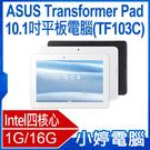 Intel Atom® Z3745四核心處理器 1G/16GB容量 IPS硬式面板 高續航力