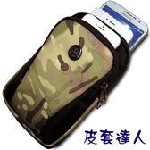 ★皮套達人★  5.0 – 6.3吋智慧型手機三隔層雙色造型收納包