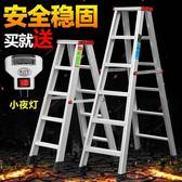 梯子鋁合金人字梯折疊家用加厚梯子多功能室內外移動四五六步工程梯凳