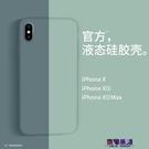 iPhoneX手機殼iPhone Xs Max蘋果x液態硅膠iPhone11r原裝XR全包iphonexmax  快速出貨