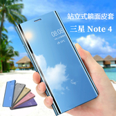 現貨 鏡面皮套 三星 Galaxy Note 4 保護殼 休眠 N9100 手機套 防摔 站立支架 翻蓋式 保護套 銀色 防疫