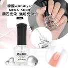 韓國withshyan MEGA SHINE鑽石光采強韌亮甲油15ml