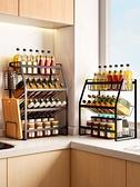 廚房置物架 廚房置物架臺面油鹽醬醋調味品佐料收納架多層調料架用品家用大全