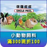保羅叔叔小動物飼料滿300現折100