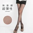 無縫網花褲襪-細菱格★時尚流行網襪【旅行家】