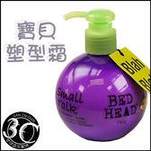 美國 Tigi 寶貝 塑型霜 寶貝蛋 200ml/罐 英國 髮型 頭髮 造型 髮品 捲髮 蓬鬆 甘仔店3C配件