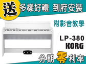 【金聲樂器】KORG LP-380 公司貨 保固二年 免費到府安裝 LP380 88鍵