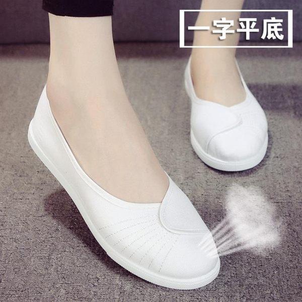 護士鞋工作鞋一字牌白色平底美容師2018新款老北京布鞋女小白鞋子 喜迎中秋89折