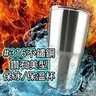 【J SPORT】316不鏽鋼鑽石美型保冰保溫杯900ml